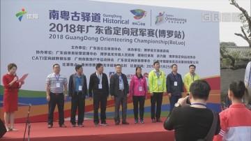 南粤古驿道2018广东省定向联赛冠军赛圆满收官
