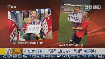 """七年冲超路 """"深""""动人心 """"圳""""撼回归"""