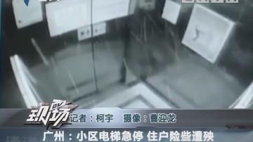 广州:小区电梯急停 住户险些遭殃