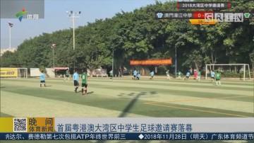 首届粤港澳大湾区中学生足球邀请赛落幕