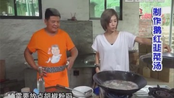 制作鹅红韭菜汤