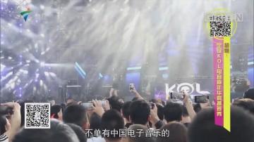 超燃!全球KOL电音嘉年华震撼首秀