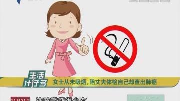女士从未吸烟,陪丈夫体检自己却查出肺癌