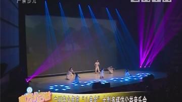 """[2018-11-06]南方小记者:广州市少年宫""""八音盒""""大型多媒体公益音乐会"""