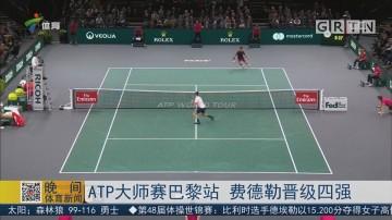 ATP大师赛巴黎站 费德勒晋级四强