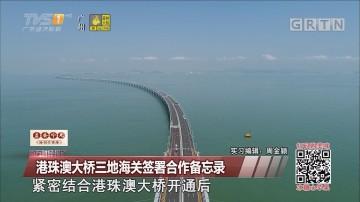 港珠澳大桥三地海关签署合作备忘录