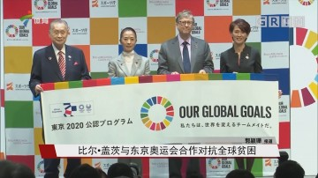 比尔·盖茨与东京奥运会合作对抗全球贫困