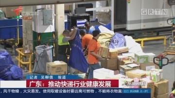 广东:推动快递行业健康发展