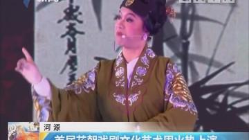 河源:首届花朝戏剧文化艺术周火热上演