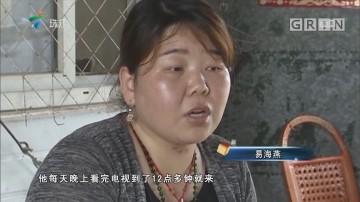 [HD][2018-11-20]法案追踪:离婚后 请不要骚扰我