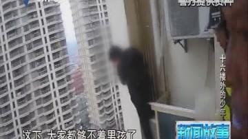 [2018-11-26]新闻故事:十六楼外的少年