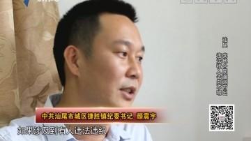 [2018-11-14]社会纵横:汕尾:卖地合同漏洞百出 违法收入去向不明
