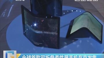 全球首款可折叠柔性屏手机在京发售