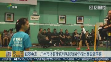 以赛会友 广州市体育传统羽毛球项目学校比赛圆满落幕