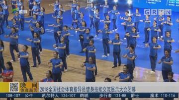 2018全国社会体育指导员健身技能交流展示大会闭幕
