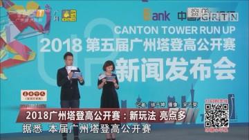 2018广州塔登高公开赛:新玩法 亮点多