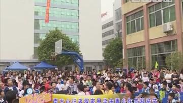 [2018-11-15]南方小记者:南方小记者探秘恩平市青少年宫科技节