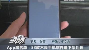 App黑名单:53款不良手机软件遭下架处理