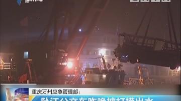 重庆万州应急管理部:坠江公交车昨晚被打捞出水