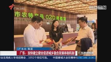 广东:加快建立健全促进城乡融合发展体制机制