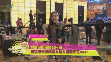 郭富城新演唱会开锣:圈女郎采访问题太私人遭郭天王diss?