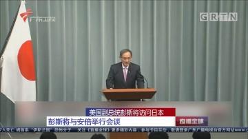 美国副总统彭斯将访问日本:彭斯将与安倍举行会谈
