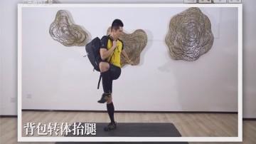 [2018-11-07]五分钟热度:背包转体抬腿