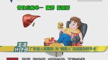 """广东省人民医院:为""""镜面人""""完成复杂肝手术"""