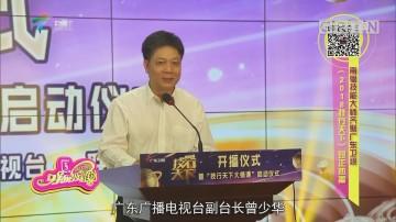 南粤技能大师齐聚广东卫视《2018技行天下》现正热播
