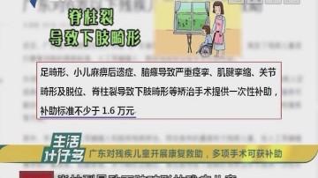 健康有料:广东对残疾儿童开展康复救助,多项手术可获补助