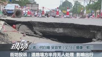 街坊投诉:道路塌方半月无人处理 影响出行