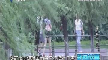 """[2018-11-15]新闻故事:消失的""""男友"""""""