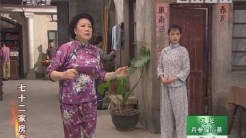 [2018-11-01]七十二家房客:炳哥的秘密(上)