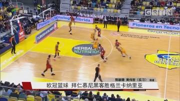 欧冠篮球 拜仁慕尼黑客胜格兰卡纳里亚