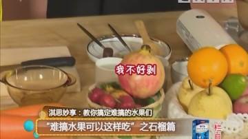 """""""难搞水果可以这样吃""""之石榴篇"""