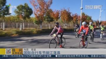 国际自行车节丽江落幕
