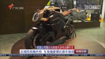 英国公司推出当前最先进电动摩托车:后现代炫酷外形 车身强度堪比赛车级别