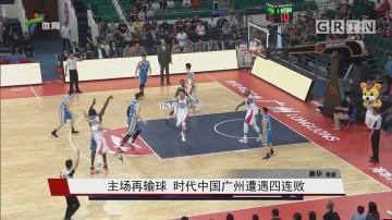 主场再输球 时代中国广州遭遇四连败