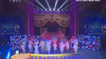 [2018-11-27]南方小记者:第五届中国国际马戏节闭幕