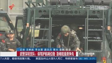 武警深圳支队:保驾护航哨位稳 急难险重勇争先