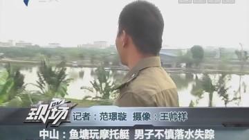 中山:鱼塘玩摩托艇 男子不慎落水失踪