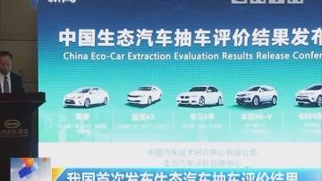 我国首次发布生态汽车抽车评价结果