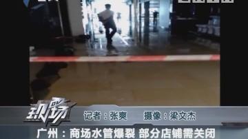 广州:商场水管爆裂 部分店铺需关闭