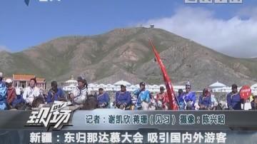 新疆:东归那达慕大会 吸引国内外游客