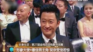 形象大使+最佳男主角 吴京受宠若惊