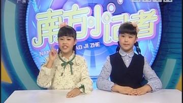 [2018-11-13]南方小记者:第28届广东省野生动物宣传月活动在长隆启动