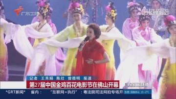 第27届中国金鸡百花电影节在佛山开幕