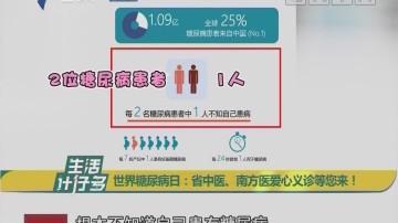 世界糖尿病日:省中医、南方医爱心义诊等您来!