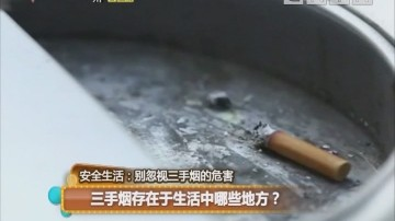 三手烟存在于生活中哪些地方?
