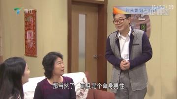 [2018-11-03]外来媳妇本地郎:我的奇葩房客(上)